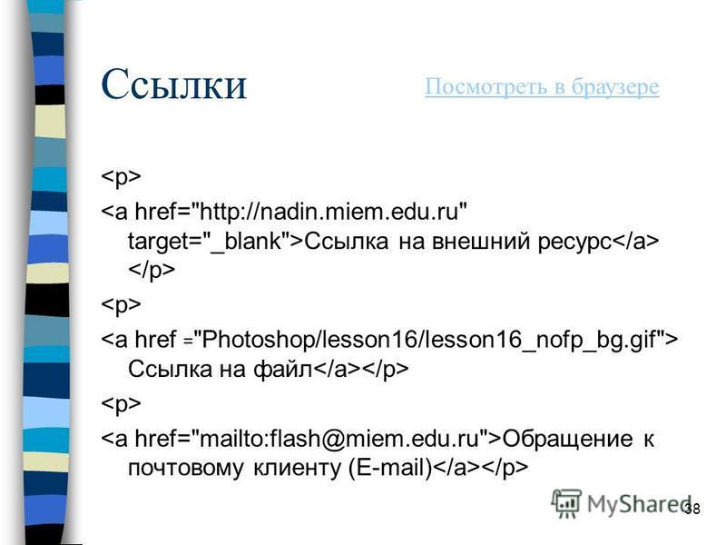 38 Ссылки Ссылка на внешний ресурс Ссылка на файл Обращение к почтовому клиенту (E-mail) Посмотреть в браузере