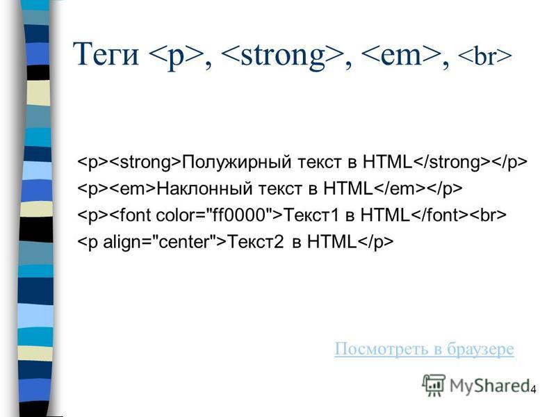 4 Теги,,, Полужирный текст в HTML Наклонный текст в HTML Текст 1 в HTML Текст 2 в HTML Посмотреть в браузере