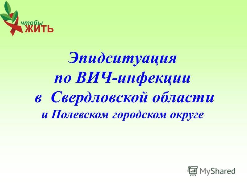 Эпидситуация по ВИЧ-инфекции в Свердловской области и Полевском городском округе