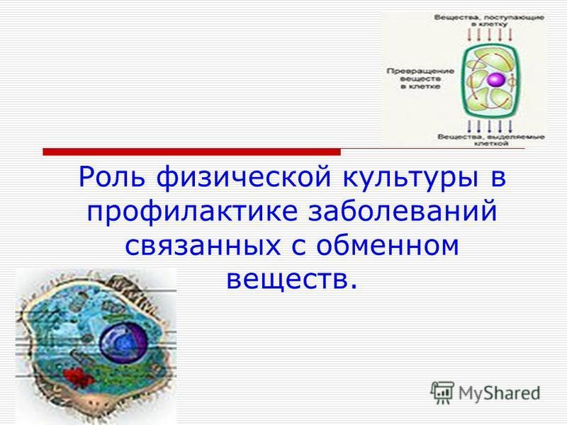 Роль физической культуры в профилактике заболеваний связанных с обменном веществ.