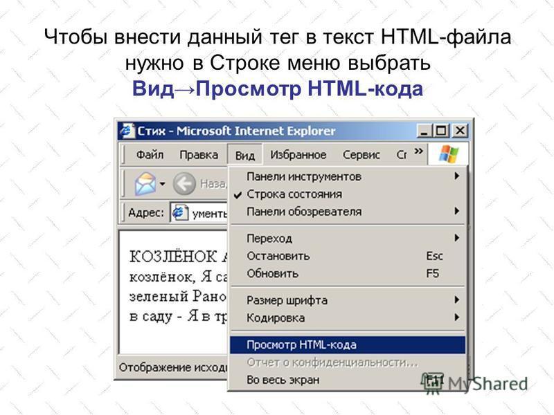 Чтобы внести данный тег в текст HTML-файла нужно в Строке меню выбрать Вид Просмотр HTML-кода