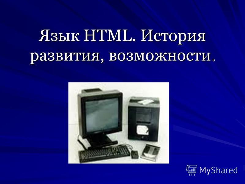 Язык HTML. История развития, возможности.