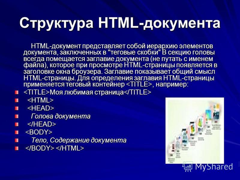 Структура HTML-документа HTML-документ представляет собой иерархию элементов документа, заключенных в