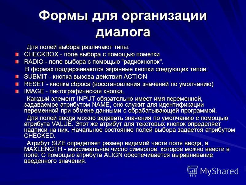 Формы для организации диалога Для полей выбора различают типы: Для полей выбора различают типы: CHECKBOX - поле выбора с помощью пометки RADIO - поле выбора с помощью