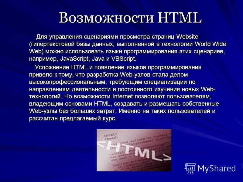 Для управления сценариями просмотра страниц Website (гипертекстовой базы данных, выполненной в технологии World Wide Web) можно использовать языки программирования этих сценариев, например, JavaScript, Java и VBScript. Для управления сценариями просм