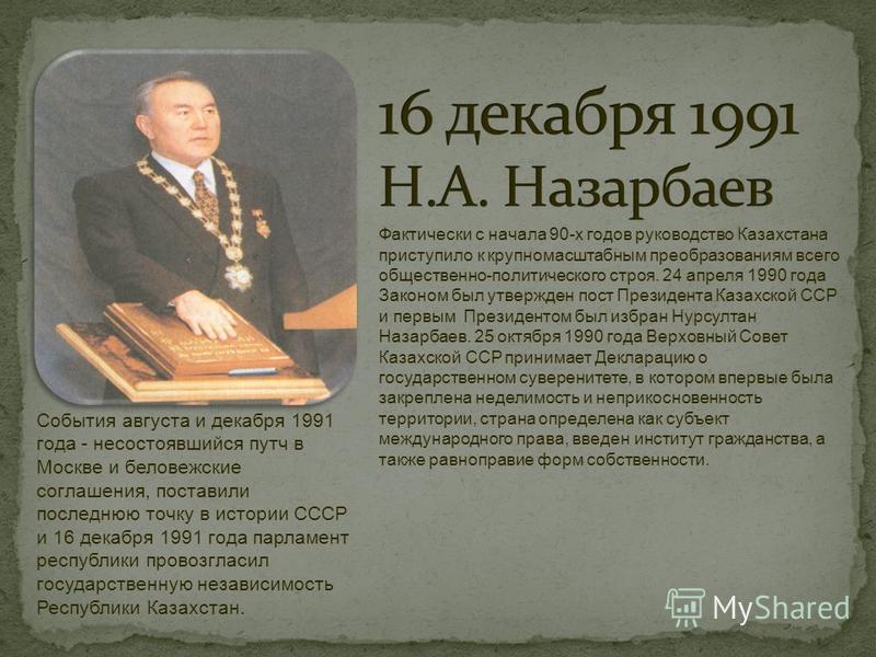 Фактически с начала 90-х годов руководство Казахстана приступило к крупномасштабным преобразованиям всего общественно-политического строя. 24 апреля 1990 года Законом был утвержден пост Президента Казахской ССР и первым Президентом был избран Нурсулт