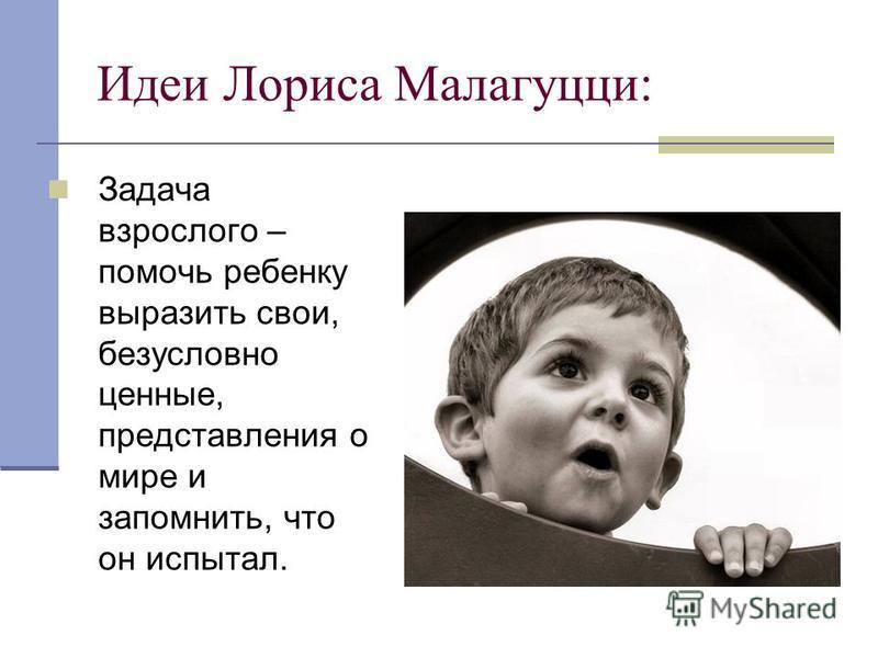Задача взрослого – помочь ребенку выразить свои, безусловно ценные, представления о мире и запомнить, что он испытал.