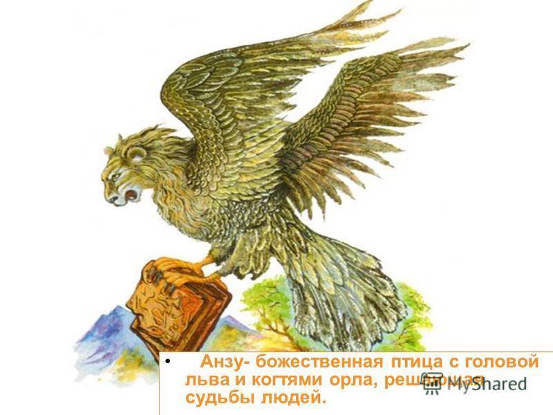Анзу- божественная птица с головой льва и когтями орла, решающая судьбы людей.