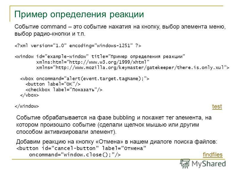 Пример определения реакции Событие command – это событие нажатия на кнопку, выбор элемента меню, выбор радио-кнопки и т.п. <window id=