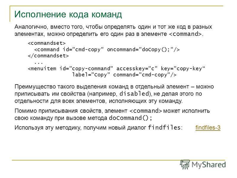 Исполнение кода команд Аналогично, вместо того, чтобы определять один и тот же код в разных элементах, можно определить его один раз в элементе.... <menuitem id=