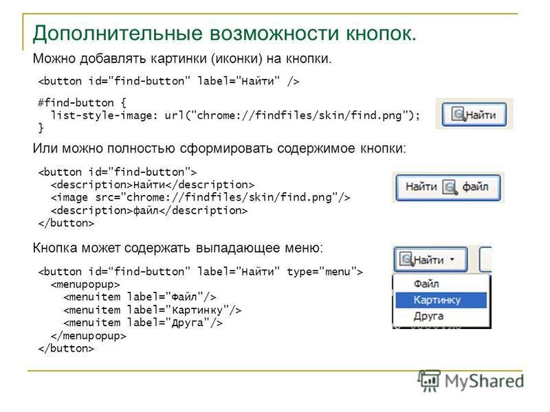 Дополнительные возможности кнопок. Можно добавлять картинки (иконки) на кнопки. #find-button { list-style-image: url(