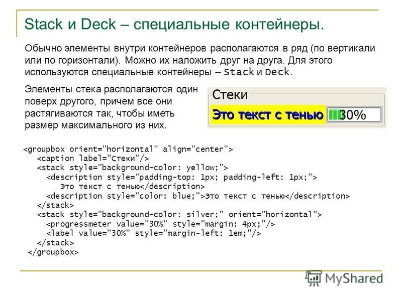 Stack и Deck – специальные контейнеры. Обычно элементы внутри контейнеров располагаются в ряд (по вертикали или по горизонтали). Можно их наложить друг на друга. Для этого используются специальные контейнеры – Stack и Deck. Элементы стека располагают