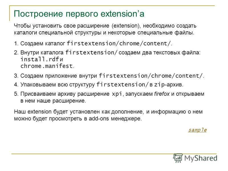 Построение первого extensionа Чтобы установить свое расширение (extension), необходимо создать каталоги специальной структуры и некоторые специальные файлы. 1. Создаем каталог firstextension/chrome/content/. 2. Внутри каталога firstextension/ создаем