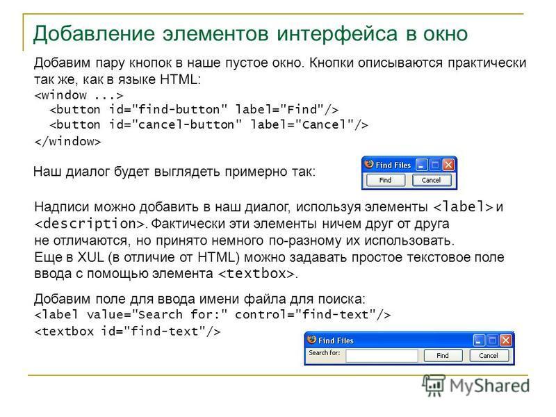 Добавление элементов интерфейса в окно Добавим пару кнопок в наше пустое окно. Кнопки описываются практически так же, как в языке HTML: Наш диалог будет выглядеть примерно так: Надписи можно добавить в наш диалог, используя элементы и. Фактически эти
