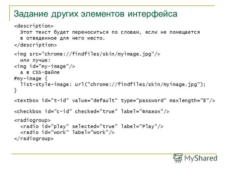 Задание других элементов интерфейса Этот текст будет переноситься по словам, если не помещается в отведенное для него место. или лучше: а в CSS-файле #my-image { list-style-image: url(chrome://findfiles/skin/myimage.jpg); }