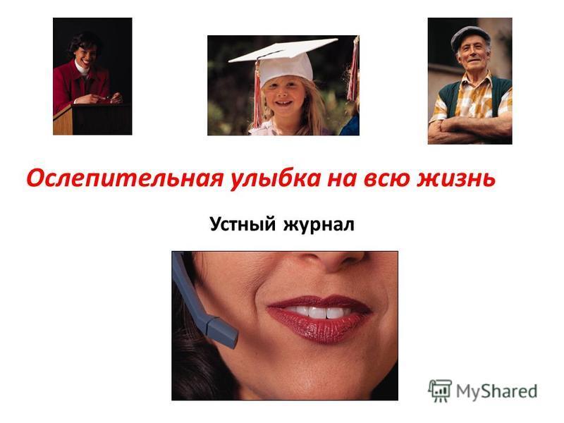 Ослепительная улыбка на всю жизнь Устный журнал