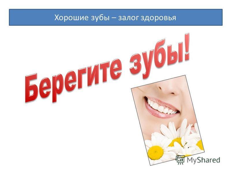 Хорошие зубы – залог здоровья