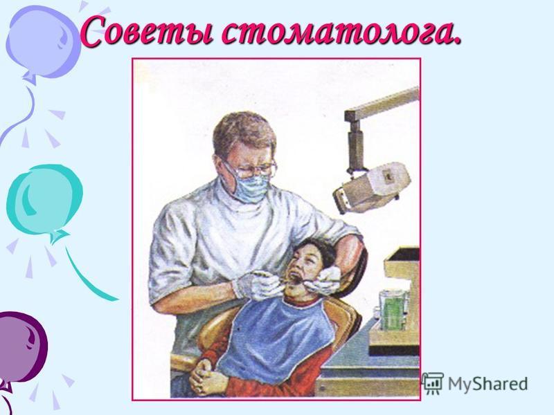 Болезнь зуба – кариес.