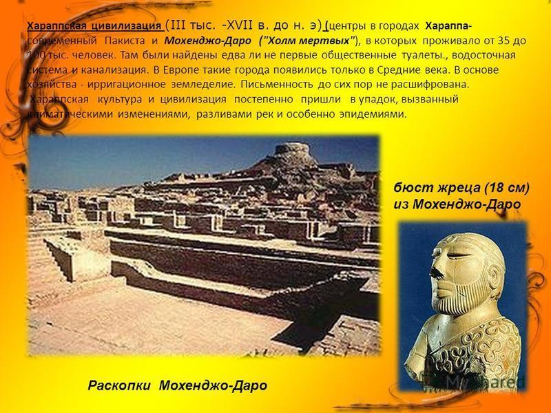 Хараппская цивилизация (III тыс. -XVII в. до н. э) (центры в городах Хараппа- современный Пакиста и Мохенджо-Даро (