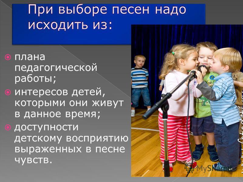 доступности, систематичности и последовательности, сознательности, активности. А именно: постепенное усложнение песен должно идти от более легких к более трудным по мелодии, гармонизации, структуре. Дети должны осмыслить содержание текста и требовани