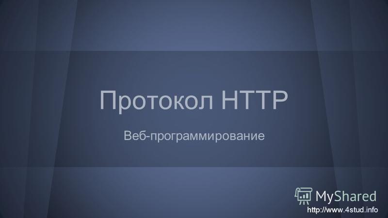 http://www.4stud.info Протокол HTTP Веб-программирование
