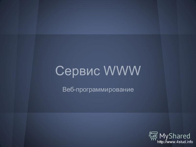 http://www.4stud.info Сервис WWW Веб-программирование