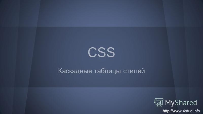 http://www.4stud.info CSS Каскадные таблицы стилей