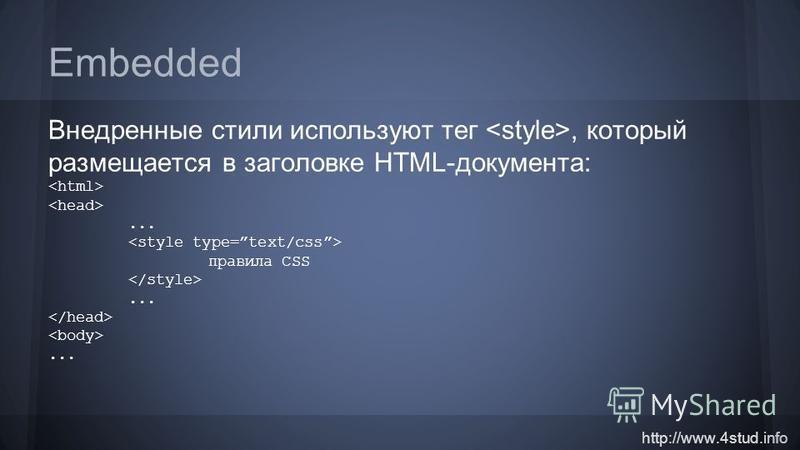 http://www.4stud.info Embedded Внедренные стили используют тег, который размещается в заголовке HTML-документа:... правила CSS......