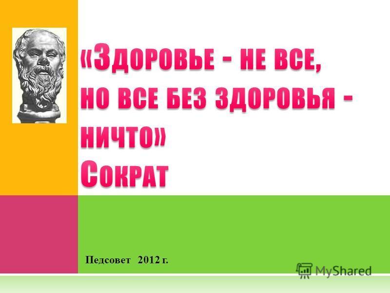 Педсовет 2012 г.