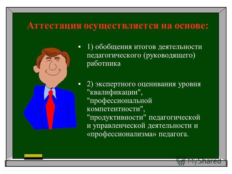 1) обобщения итогов деятельности педагогического (руководящего) работника 2) экспертного оценивания уровня