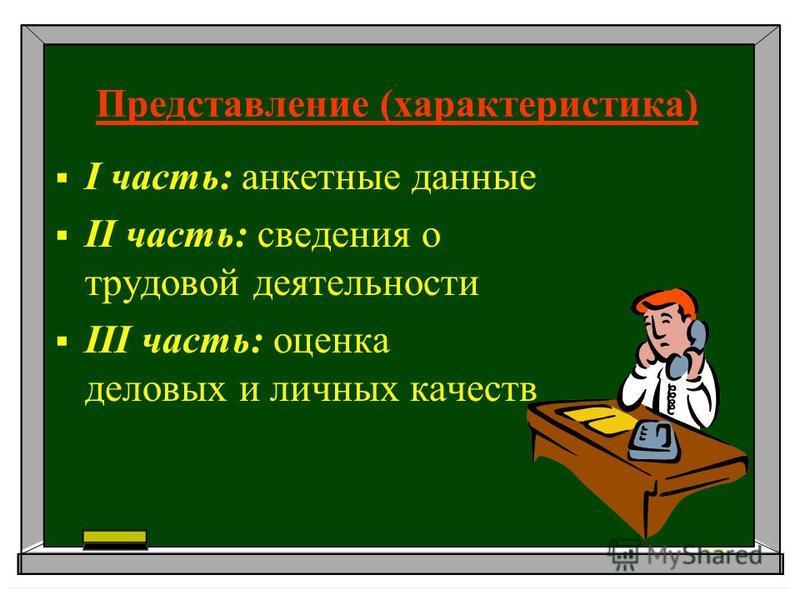 Представление (характеристика) I часть: анкетные данные II часть: сведения о трудовой деятельности III часть: оценка деловых и личных качеств