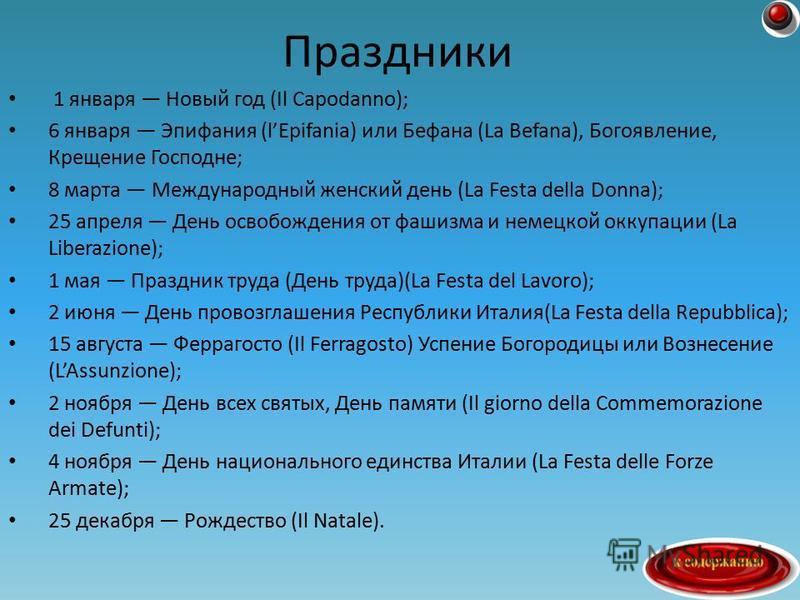 1 января Новый год (Il Capodanno); 6 января Эпифания (lEpifania) или Бефана (La Befana), Богоявление, Крещение Господне; 8 марта Международный женский день (La Festa della Donna); 25 апреля День освобождения от фашизма и немецкой оккупации (La Libera