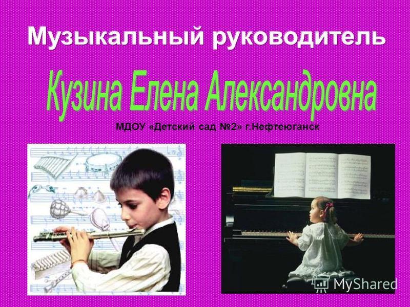 МДОУ «Детский сад 2» г.Нефтеюганск