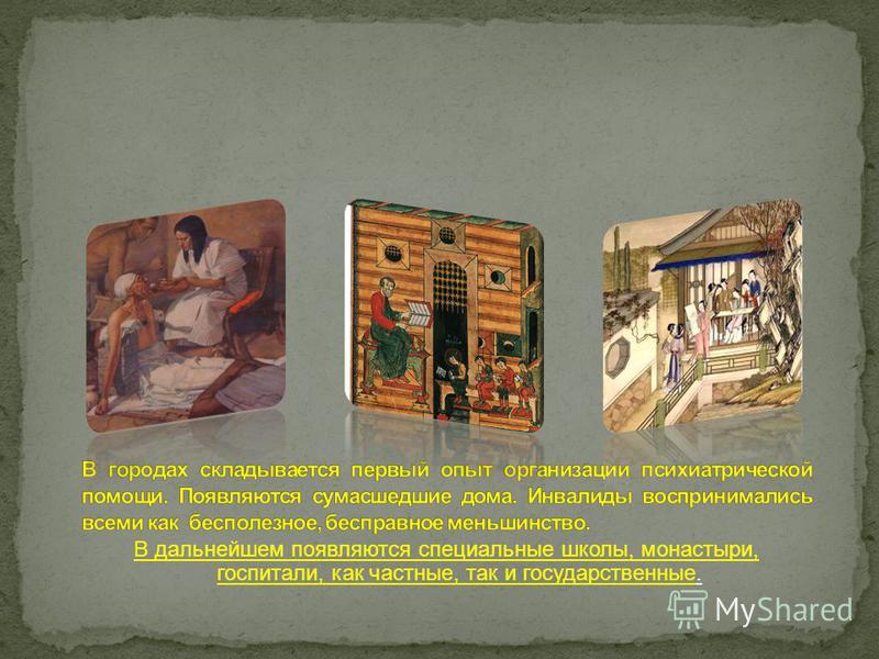 В дальнейшем появляются специальные школы, монастыри, госпитали, как частные, так и государственные.