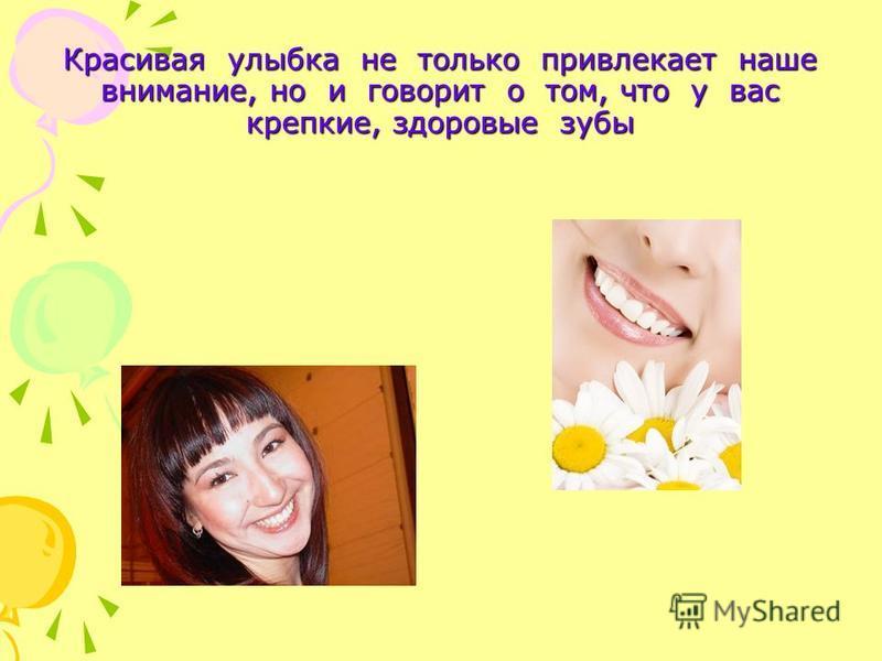 Красивая улыбка не только привлекает наше внимание, но и говорит о том, что у вас крепкие, здоровые зубы