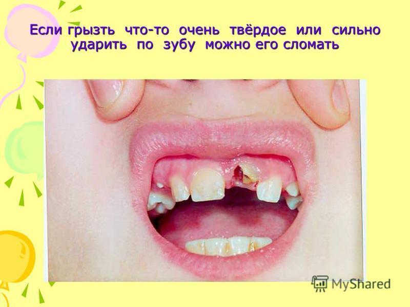 Если грызть что-то очень твёрдое или сильно ударить по зубу можно его сломать