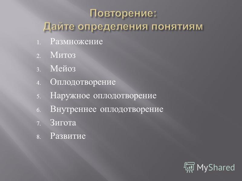 1. Размножение 2. Митоз 3. Мейоз 4. Оплодотворение 5. Наружное оплодотворение 6. Внутреннее оплодотворение 7. Зигота 8. Развитие