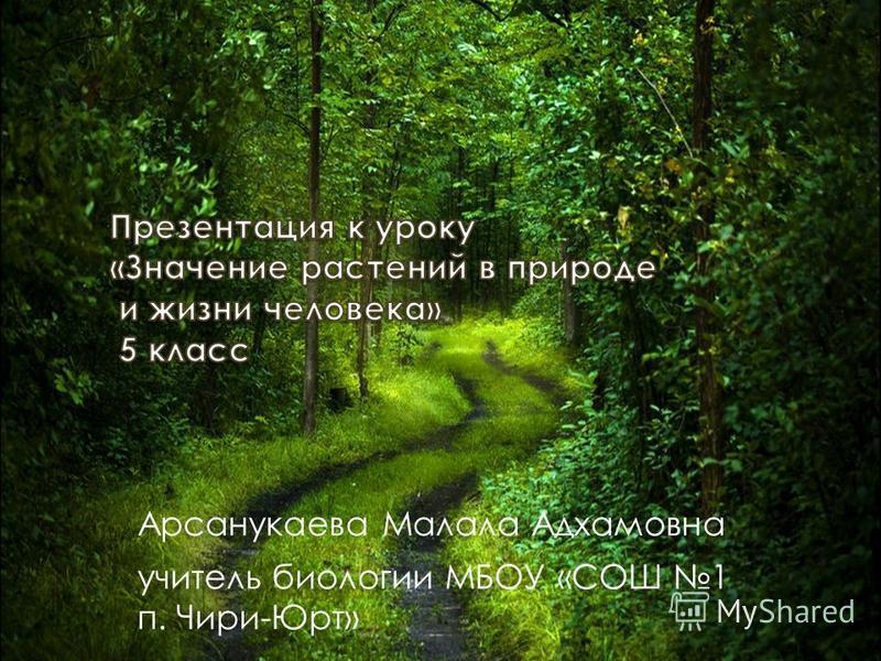 Арсанукаева Малала Адхамовна учитель биологии МБОУ «СОШ 1 п. Чири-Юрт»