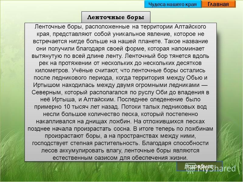 Ленточные боры Главная подробнее Барнаульский ленточный бор Чудеса нашего края Ленточные боры, расположенные на территории Алтайского края, представляют собой уникальное явление, которое не встречается нигде больше на нашей планете. Такое название он