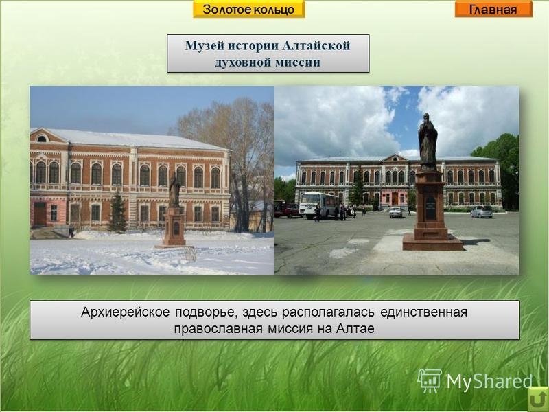 Музей истории Алтайской духовной миссии Архиерейское подворье, здесь располагалась единственная православная миссия на Алтае Золотое кольцо Главная