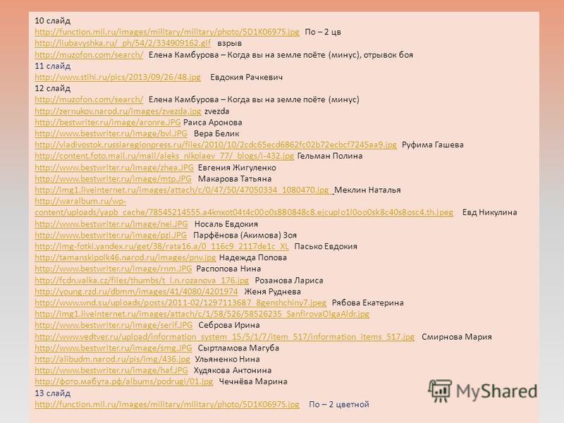 Информационные источники 1 слайд http://bukvi.ru/wp-content/uploads/2013/09/091813_1925_3.jpghttp://bukvi.ru/wp-content/uploads/2013/09/091813_1925_3. jpg Гвардейская http://www.ufolog.ru/files/articles/ag_small_75a19f0e8e08444ca97dd4a60282b634.jpght