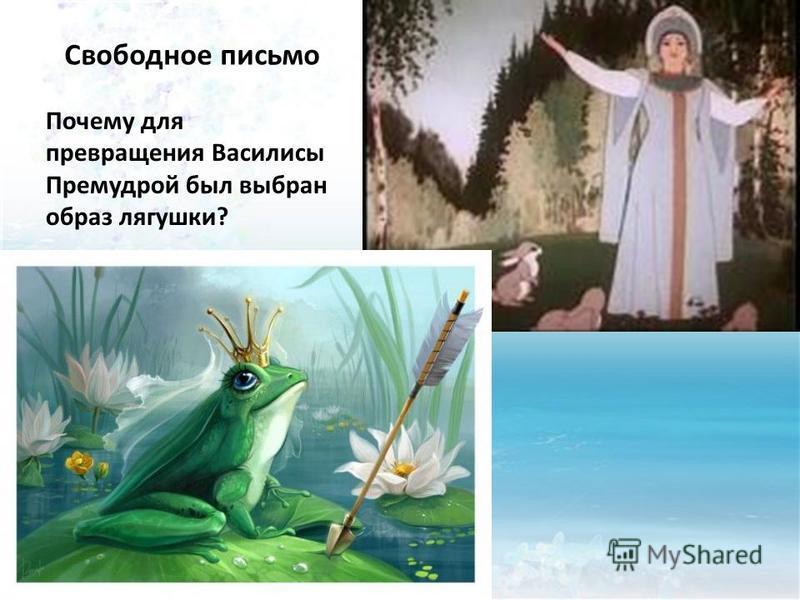 Почему для превращения Василисы Премудрой был выбран образ лягушки? Свободное письмо