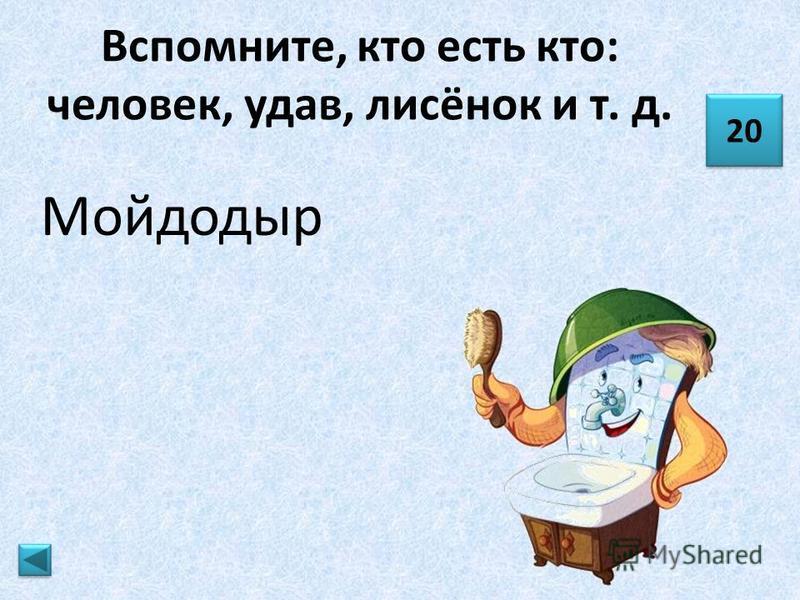 Вспомните, кто есть кто: человек, удав, лисёнок и т. д. Дядя Фёдор 10