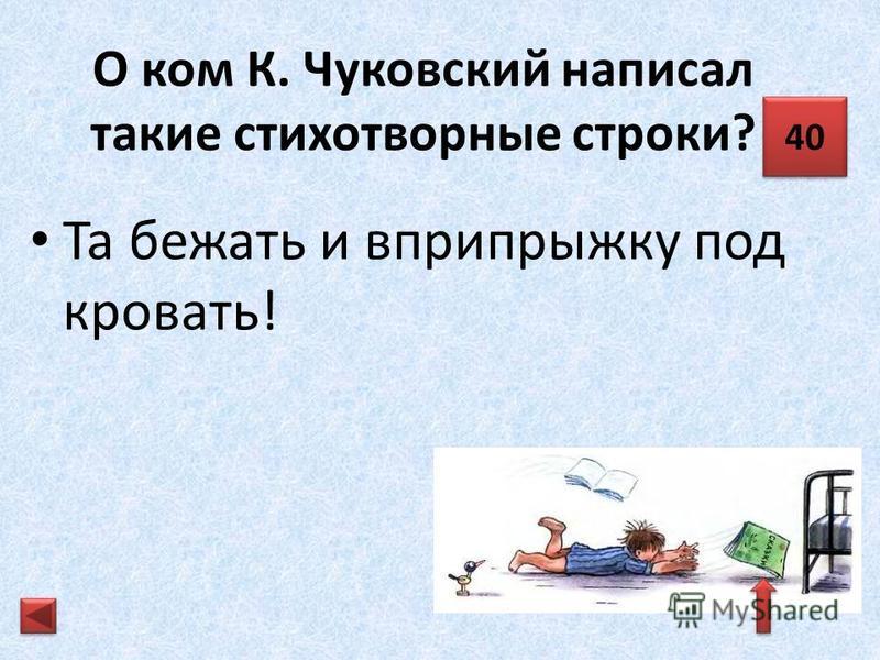 О ком К. Чуковский написал такие стихотворные строки? Крылышками помахала, стало море потухать – и потухло. 30