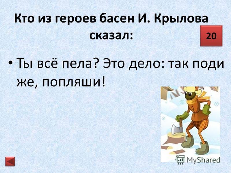 О ком К. Чуковский написал такие стихотворные строки? А она за мной, за мной по Садовой, по Сенной. 50