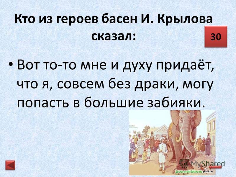 Кто из героев басен И. Крылова сказал: Ты всё пела? Это дело: так поди же, попляши! 20
