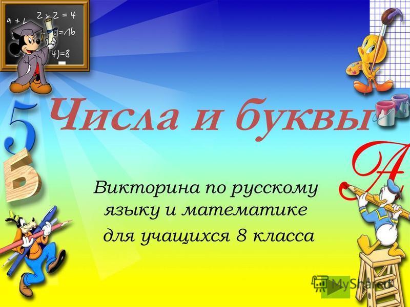 Числа и буквы Викторина по русскому языку и математике для учащихся 8 класса