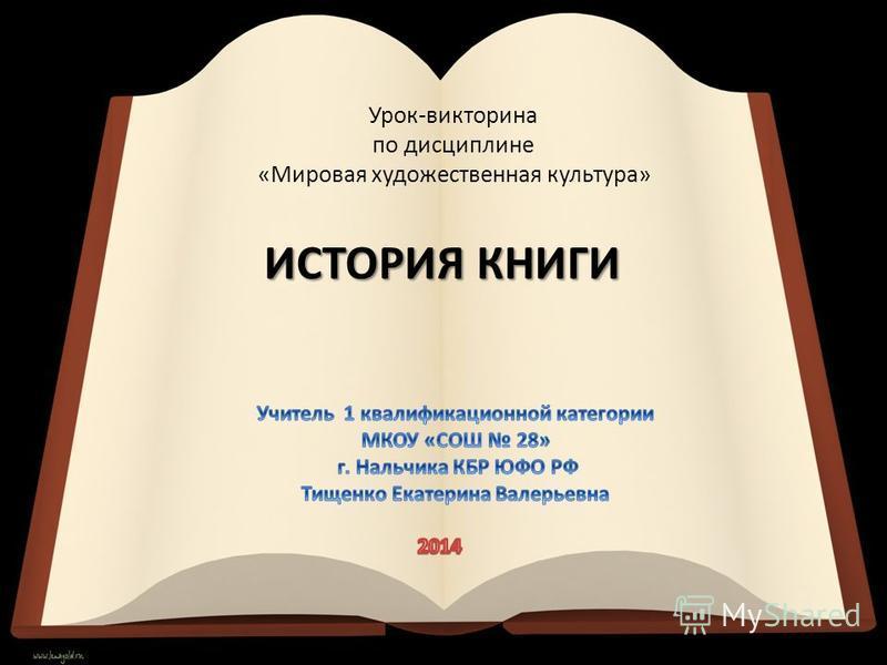 Урок-викторина по дисциплине «Мировая художественная культура» ИСТОРИЯ КНИГИ
