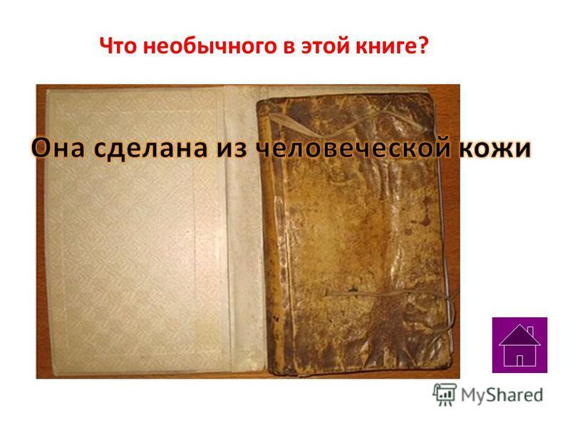 Что необычного в этой книге?