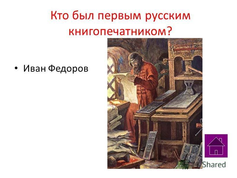Кто был первым русским книгопечатником? Иван Федоров